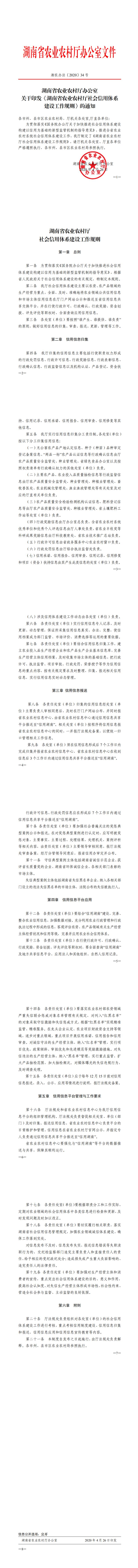 湖南省农业农村厅办